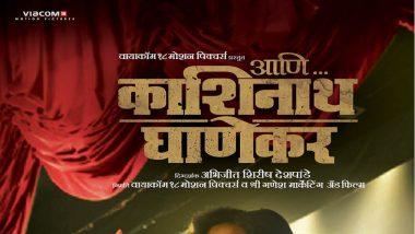 'आणि... डॉ. काशिनाथ घाणेकर' सिनेमाचा दुसरा टीजर प्रदर्शित