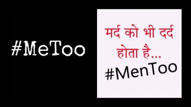 #MeTooनंतर आता #ManToo; महिलांकडून होणाऱ्या लैंगिक शोषणाविरुद्ध घुमणार पुरुषांचाही आवाज