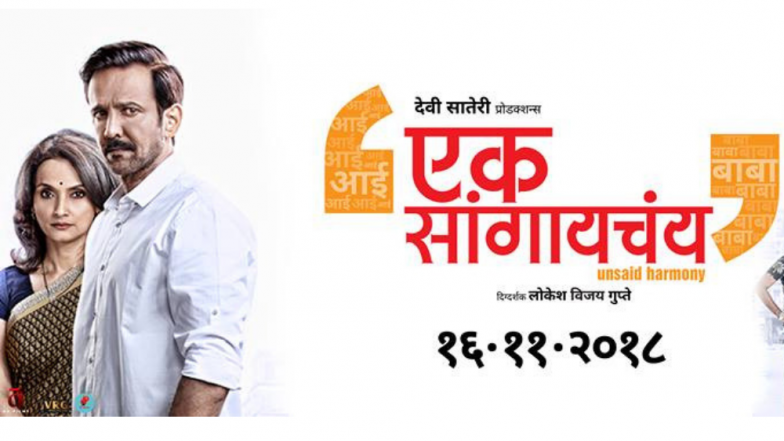 Ek Sangaychay Official Trailer : अभिनेता के.के.मेनन, राजश्री सचदेव पहिल्यांदा मराठी रूपेरी पडद्यावर, लोकेश गुप्तेच दिग्दर्शनात पदार्पण