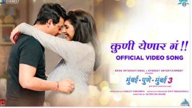 Mumbai Pune Mumbai 3 Song : 'कुणी येणार गं' हे नवे गाणे प्रेक्षकांच्या भेटीला (Video)