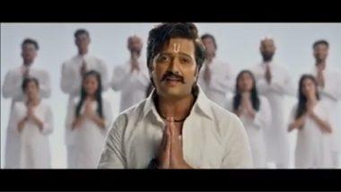 Ashadhi Ekadashi 2021: अभिनेता Riteish Deshmukh ने दिल्या आषाढी एकादशी च्या खास अंदाजात शुभेच्छा