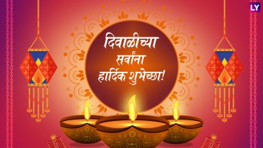 Diwali 2018 : दिवाळीच्या शुभेच्छा देण्यासाठी खास मराठमोळी शुभेच्छापत्रे
