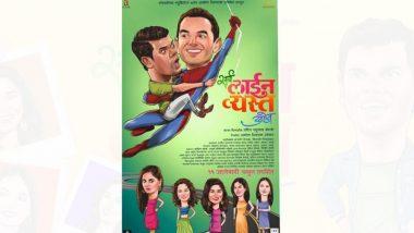 Sarva Line Vyasta Aahet Teaser: प्रेमसंबंध आणि लग्न यांच्यावर विनोदी अंदाजात भाष्य करणारा धम्माल कॉमेडी सिनेमा