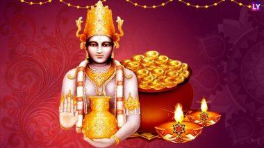 Dhanteras 2019 Puja Vidhi: धनत्रयोदशी दिवशी कुबेर आणि धन्वंतरी पूजन करण्याचे महत्त्व, पुजा विधी आणि शुभ मुहूर्त जाणून घ्या