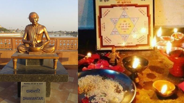 Diwali 2018 : धनतेरस साजरी करण्यामागे कारण काय ? धनरतेरस पूजा, विधी आणि शुभ मुहूर्त
