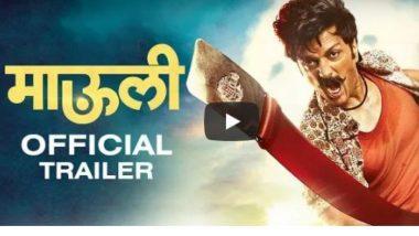 MAULI Trailer :  माऊली सिनेमाचा धमाकेदार ट्रेलर रसिकांच्या भेटीला, Salman Khan ने केला ट्विट