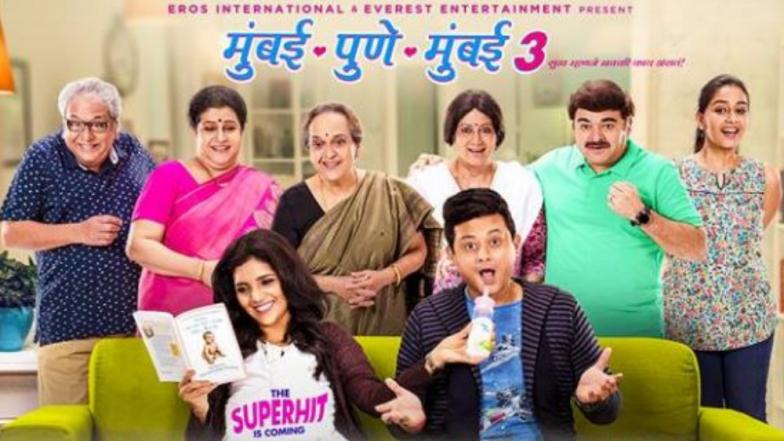 Mumbai Pune Mumbai 3 Official Trailer :  महत्त्वाकांक्षी करियर आणि पालकत्त्वाची जबाबदारी, गौतम -गौरी कसा साधणार मेळ ?