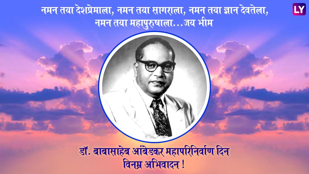 Dr. Babasaheb Ambedkar Mahaparinirvan Diwas Messages