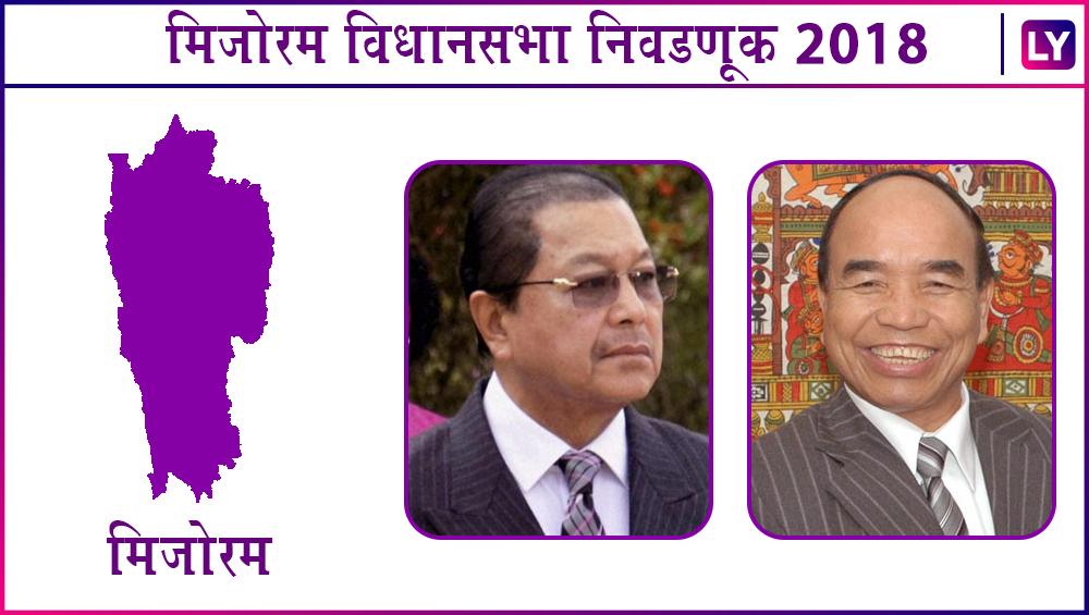 Mizoram Assembly Elections 2018 Exit Poll: मिझोराम काँग्रेससाठी अनुकुल