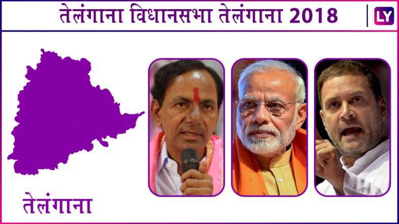 Telangana Assembly Elections 2018 Exit Poll: तेलंगणामध्ये एक्झिट पोलच्या सर्वेनुसार TRS पुन्हा सत्तेत येण्याची शक्यता