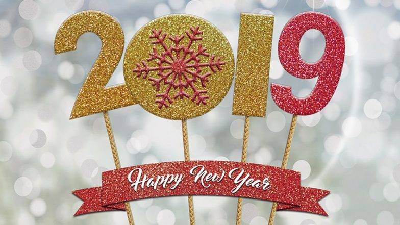 Happy New Year 2019: नववर्षाच्या शुभेच्छा देण्यासाठी WhatsApp Messages, Status, GIF Images, Animated Stickers