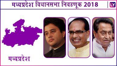 Madhya Pradesh Assembly Elections 2018 Exit Poll: मध्य प्रदेशमध्ये काँग्रेसचे पारडे जड, भाजप पराभवाच्या छायेत; पाहा कुणाला किती जागा?