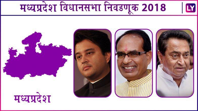Madhya Pradesh Assembly Elections Results 2018: मध्य प्रदेश कोणाचे? फैसला सुरु