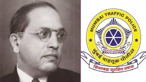 Dr. Ambedkar Mahaparinirvan Din 2018: डॉ. आंबेडकर महापरिनिर्वाण दिन निमित्त मुंबईत वाहतुकीच्या रस्स्त्यांमध्ये बदल
