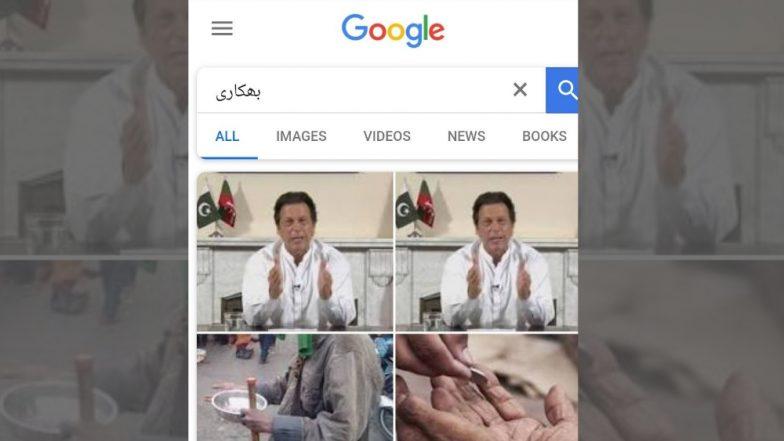 Google वर 'Bhikhari' हे सर्च केल्यावर पाकिस्तान पंतप्रधान Imran Khan यांचा फोटो