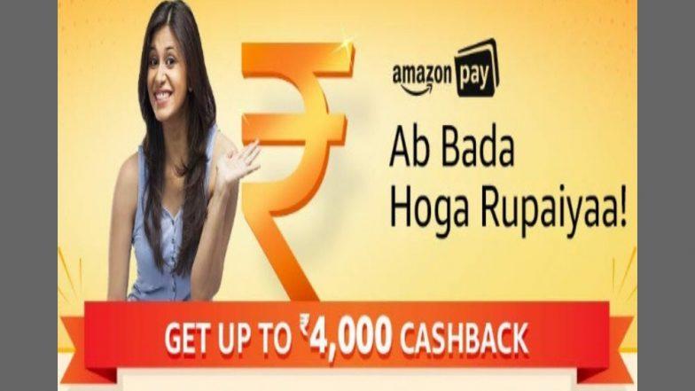 Amazon Pay ची बंपर कॅशबॅक ऑफर; मिळेल 4000 पर्यंत कॅशबॅक