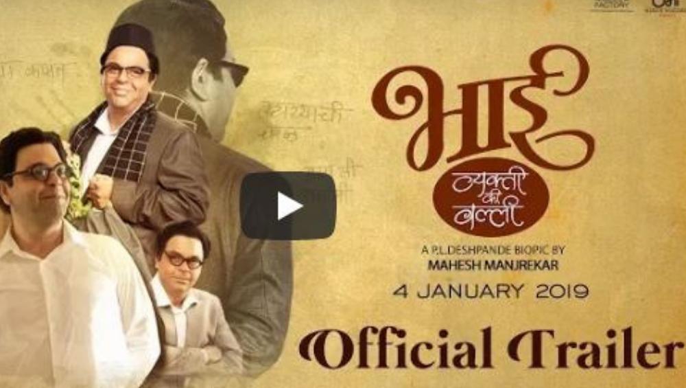 Bhaai - Vyakti Kee Valli Trailer : पु.ल.देशपांडे यांचा जीवनपट रूपेरी पडद्यावर झळकणार, दोन भागांमध्ये प्रदर्शित होणार सिनेमा