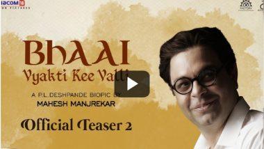 Bhai- Vyakti Ki Valli Teaser 2: अभिनेता सक्षम कुलकर्णीने साकारले बालपणीचे पु.ल. !