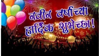 Happy New Year 2019 Messages in Marathi language:व्हॉट्सअॅप मेसेज, फेसबुक स्टेटस, नववर्ष स्वागत शुभेच्छा संदेश