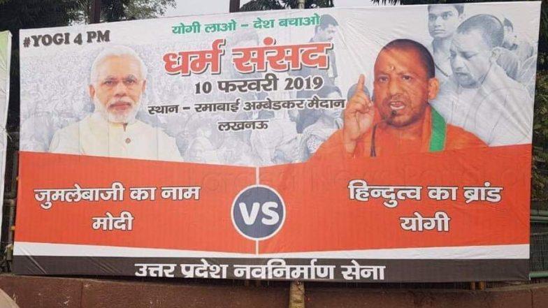 Modi VS Yogi यांच्या पोस्टरबाजीला दणका, UP पोलिसांकडून तिघांना अटक