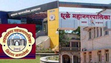 Dhule and Ahmednagar Municipal Corporation Election 2018 : धुळे, अहमदनगर महानगरपालिकेच्या महापौर पदाच्या रिंगणात 'या' नावांची चर्चा !