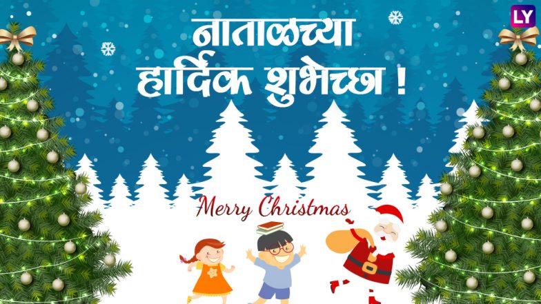Christmas 2018: ख्रिसमस, नाताळ सणासाठी खास मराठी शुभेच्छापत्र आणि मेसेजेस!