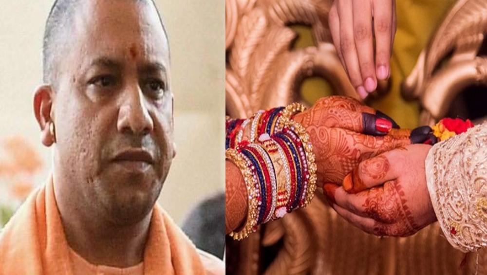 2019 मध्ये जानेवारी ते मार्चदरम्यान लग्नांवर बंदी; योगी सरकारचा आदेश