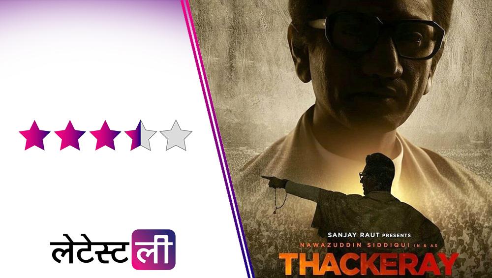 Thackeray Movie Review:  धारधार संवाद, लाजवाब अभिनय आणि राजकारणाच्या पटाबाहेरील अनेक गोष्टी समजून घेण्यासाठी 'ठाकरे' पाहाच!
