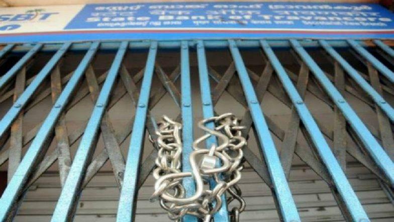 Bank Strike: 25 कोटी बँक कर्मचारी दोन दिवसीय देशव्यापी संपावर