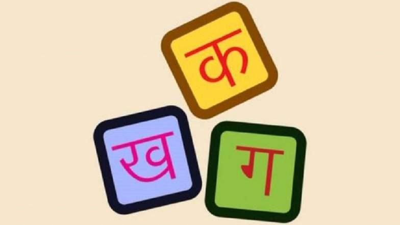 World Hindi Day 2019: 10 जानेवारीला का साजरा केला जातो जागतिक हिंदी दिवस?