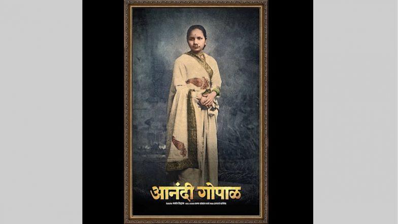 Anandi  Gopal Motion Poster : पहिल्या भारतीय महिला डॉक्टर आनंदीबाई जोशी लवकरच झळकणार रुपेरी पडद्यावर