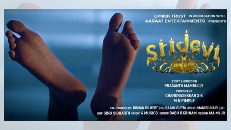 Sridevi Banglow Teaser: 'श्रीदेवी बंगलो' टीझर वादाच्या भोवऱ्यात, बोनी कपूर यांच्याकडून दिग्दर्शकांना नोटीस