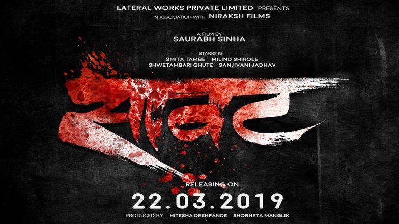 22 मार्चला उलगडणार 'सावट' चित्रपटाचे रहस्य