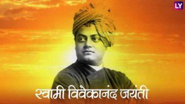 Swami Vivekananda Jayanti: स्वामी विवेकानंद जयंती निमित्त त्यांचे 'हे' विचार एकदा नक्की वाचा; आयुष्याकडे बघण्याचा दृष्टिकोन सकारत्मक करण्यात होईल मदत