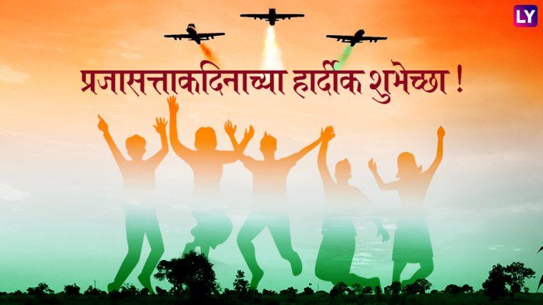 Happy Republic Day 2019 Wishes: भारताच्या 70 व्या प्रजासत्ताक दिनाच्या शुभेच्छा  WhatsApp Stickers, SMS, Facebook Status, Messengers च्या माध्यमातून देण्यासाठी खास मराठी ग्रिटींग्स