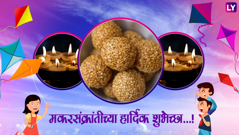 Happy Makar Sankranti 2019: मकरसंक्रांतीच्या सणाचा आनंद द्विगुणित करण्यासाठी  WhatsApp Messages,Greetings, SMS, Facebook Status साठी खास मराठी शुभेच्छापत्रं!