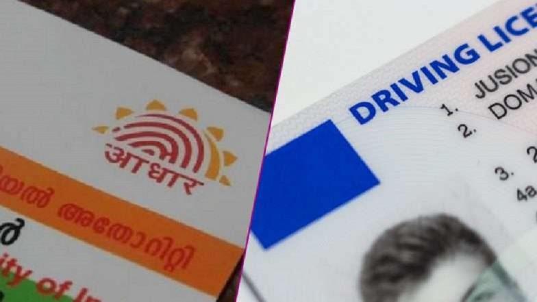 ड्रायव्हिंग लायसन्स आधार कार्डशी कसे लिंक कराल ?