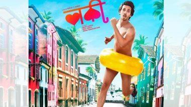 Luckee Movie Poster & Song : जितेंद्रच्या स्टाईलमध्ये अभय महाजन म्हणतोय 'शोधू जरा कोपचा', वैशाली सामंत सोबत Bappi Lahiri पहिल्यांदा मराठीत!
