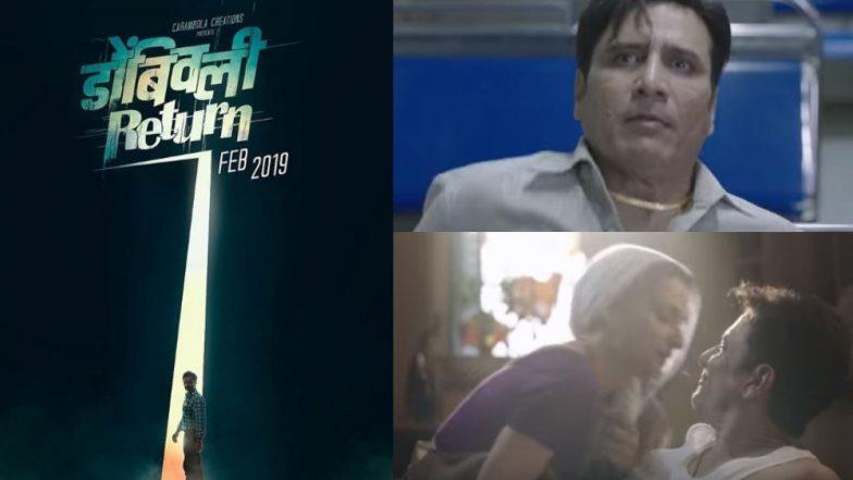 Dombivli Return Official Teaser: संदीप कुलकर्णीच्या सायकोथ्रिलर 'डोंबिवली रिटर्न' सिनेमाचा टीझर रसिकांच्या भेटीला!