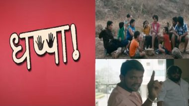 Dhappa Trailer: राष्ट्रीय पुरस्कार विजेता दिग्दर्शक निपुण धर्माधिकारी याच्या 'धप्पा' सिनेमाचा ट्रेलर प्रदर्शित!