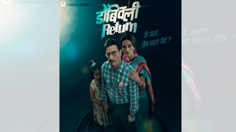 Dombivli Return Movie Poster : परतीचा प्रवास सुरु; 'डोंबिवली रिटर्न'चं नवं पोस्टर आऊट
