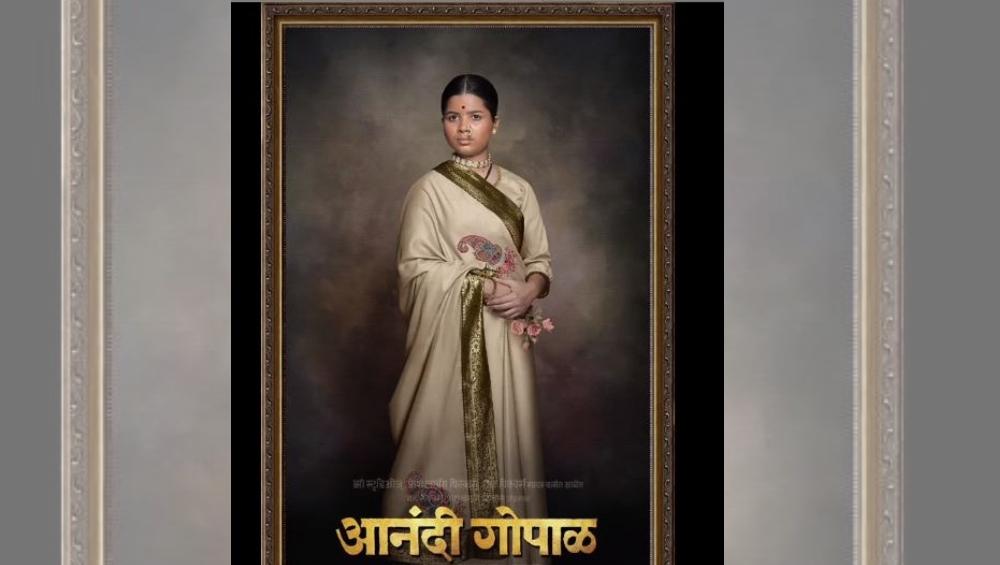 Anandi Gopal Motion Poster: 'आनंदी गोपाळ' मध्ये डॉक्टर आनंदीबाईच्या मुख्य भूमिकेत भाग्यश्री मिलिंद