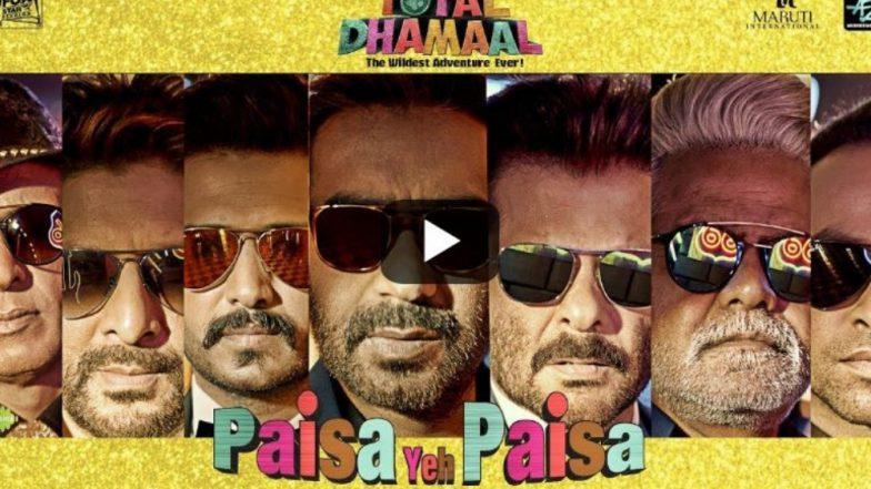 Total Dhamaal Song Paisa Ye Paisa: 'टोटल धमाल' सिनेमातून नव्या अंदाजात आलंय ऋषी कपूर यांचं 'पैसा ये पैसा' गाणं