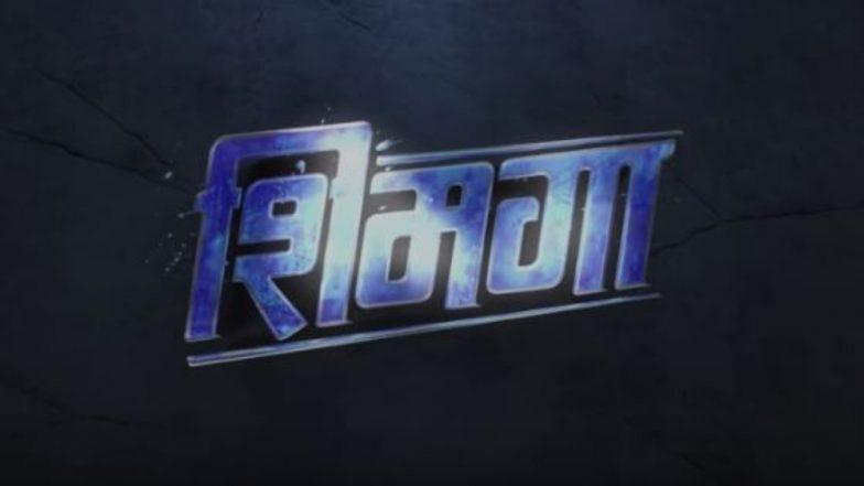 Shimmgga Title Teaser:  राजेश शृंगारपुरे , भूषण प्रधान घेऊन येणार 'शिमगा', 15 मार्चला होणार रीलीज