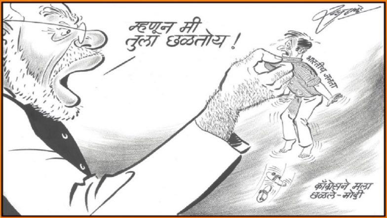 'म्हणून मी जनतेला छळतोय!' व्यंगचित्रातून राज ठाकरे यांचा पंतप्रधान नरेंद्र मोदींवर घणाघात