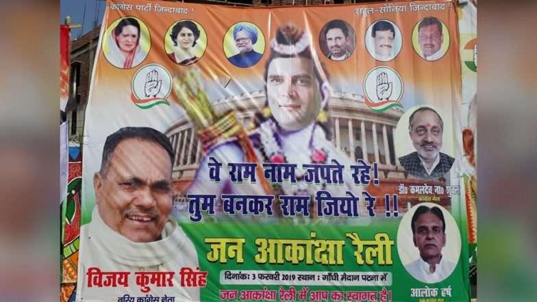 बिहार: गांधी मैदानात काँग्रेस पक्षाचे अध्यक्ष झळकले 'भगवान राम' यांच्या रुपात, पोस्टरबाजीमुळे वादाचे वातावरण