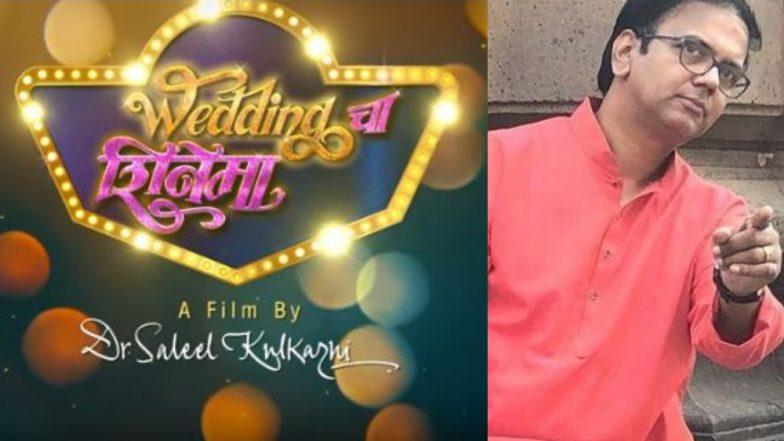 Wedding Cha Shinema Teaser: डॉ. सलील कुलकर्णी आता दिग्दर्शकाच्या भूमिकेत, Wedding चा शिनेमा टीझर रीलिज