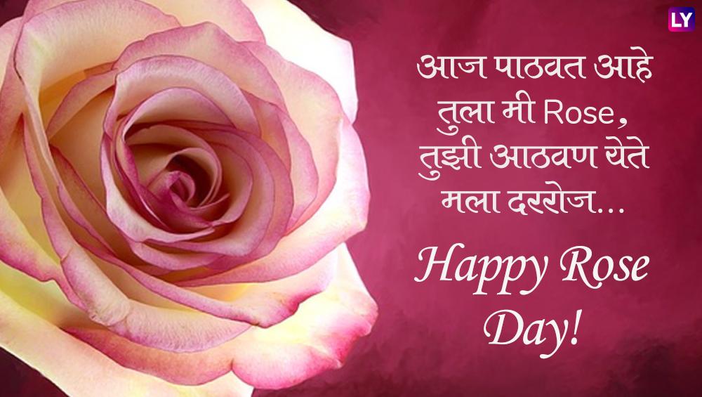 Rose Day 2019 Marathi Greeting