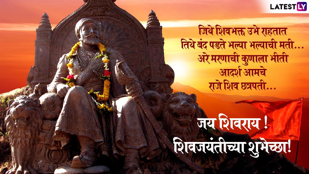 Shiv Jayanti 2019 Wishes