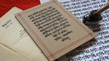 Marathi Bhasha Din 2019: ज्ञानेश्वरांपासून ते खांडेकरांपर्यंत मराठी भाषेला असे लाभले वैभव